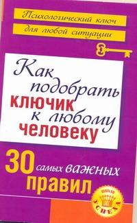 Как подобрать ключик к любому человеку: 30 самых важных правил обложка книги