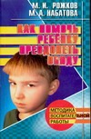 Рожков М.И. - Как помочь ребенку преодолеть обиду обложка книги