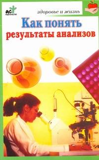 Милюкова И.В. - Как понять результаты анализов обложка книги