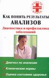 Милюкова И.В. - Как понять результаты анализов. Диагностика и профилактика заболеваний обложка книги