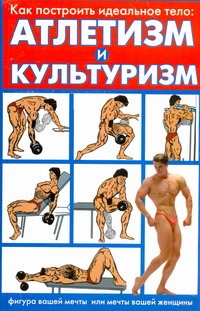 Ягудин Р.М. - Как построить идеальное тело: атлетизм и культуризм обложка книги