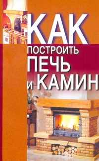 Конева Л. - Как построить печь и камин обложка книги