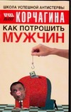 Корчагина И.Л. - Как потрошить мужчин' обложка книги