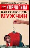 Корчагина И.Л. - Как потрошить мужчин обложка книги