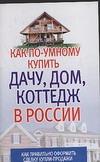 Орлова Л. - Как по-умному купить дачу, дом, коттедж в России обложка книги