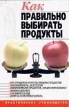 Ткачук Т.М. - Как правильно выбирать продукты обложка книги