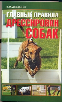 Давыденко В.И. - Как правильно дрессировать собак обложка книги