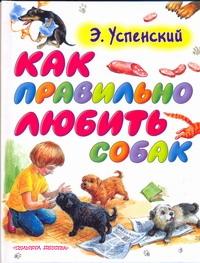 Успенский Э.Н. - Как правильно любить собак обложка книги