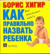 Как правильно назвать ребенка ( Хигир Борис Юрьевич  )