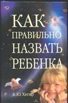 Как правильно назвать ребенка обложка книги