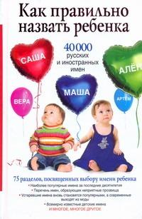 Стэффорд Диана - Как правильно назвать ребенка. 40 000 русских и иностранных имен обложка книги