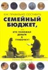 Острикова Г. - Как правильно спланировать семейный бюджет, или Кто положил деньги в тумбочку?' обложка книги