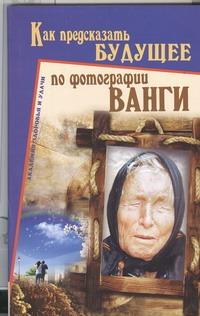 Морозов Алексей - Как предсказать будущее по фотографии Ванги обложка книги