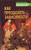 Соловей И. Г - Как преодолеть зависимость обложка книги