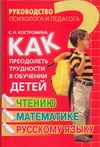 Как преодолеть трудности в обучении детей чтению, математике, русскому языку Костромина С.Н.