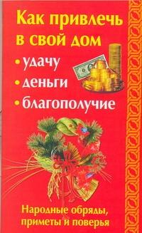 Ли А. - Как привлечь в свой дом: удачу, деньги, благополучие обложка книги