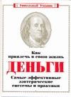 Корнилова М.В. - Как привлечь в свою жизнь деньги. Самые эффективные эзотерические системы и праи' обложка книги