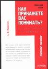 Мушинский А.Ф. - Как прикажете вас понимать обложка книги