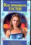 Титкова Т.В. - Как принимать гостей обложка книги
