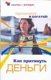Степанов С.С. - Как притянуть деньги' обложка книги