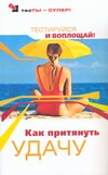 Степанов С.С. - Как притянуть удачу обложка книги