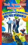 Андреева Ю.И. - Как провести веселую корпоративную вечеринку' обложка книги
