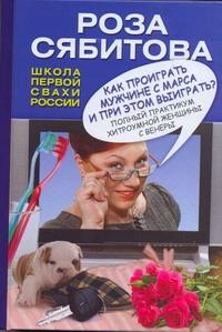 Сябитова Р.Р. - Как проиграть мужчине с Марса и при этом выиграть? обложка книги