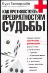 Теппервайн К. - Как противостоять превратностям судьбы' обложка книги