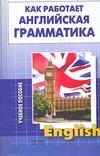 Как работает английская грамматика обложка книги