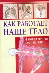 Коган М.А. - Как работает наше тело. И когда что-то идет не так обложка книги