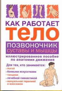 Как работает тело. Позвоночник, суставы и мышцы обложка книги