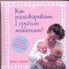 Брайент Монта - Как разговаривать с грудным младенцем? обложка книги