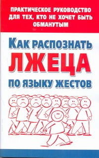 Малынкина М.В. - Как распознать лжеца по языку жестов обложка книги