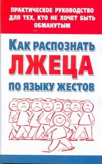 Как распознать лжеца по языку жестов Малынкина М.В.