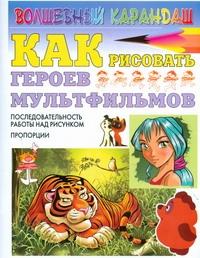 Рымарь Н.Н. - Как рисовать героев мультфильмов обложка книги