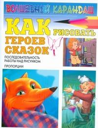 Рымарь Н.Н. - Как рисовать героев сказок обложка книги