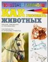 Рымарь Н.Н. - Как рисовать животных обложка книги