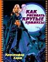 Харт К. - Как рисовать крутые комиксы' обложка книги