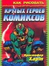 Харт К. - Как рисовать крутых героев комиксов' обложка книги