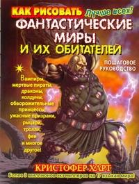 Как рисовать фантастические миры и их обитателей. Пошаговое руководство от book24.ru
