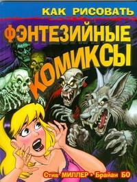 Миллер С. - Как рисовать фэнтезийные комиксы обложка книги