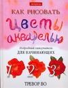 Как рисовать цветы акварелью