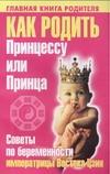 Зелигсен Ф.Д. - Как родить Принцессу или Принца. Советы по беременности императрицы Востока Цзин обложка книги