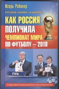 Как Россия получила чемпионат мира по футболу - 2018? Рабинер Игорь