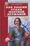 Митяев А.В. - Как Россия стала морской державой обложка книги