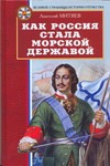 Как Россия стала морской державой Митяев А.В.