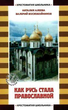 Алеева Н.С. - Как Русь стала православной обложка книги