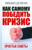 Делягин М.Г. - Как самому победить кризис' обложка книги