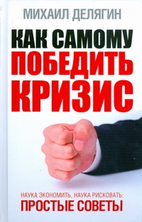Делягин М.Г. - Как самому победить кризис обложка книги