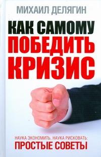 Как самому победить кризис Делягин М.Г.